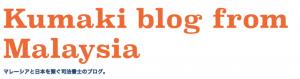 マレーシア法人設立サービス - Kumaki blog from Malaysia (2)
